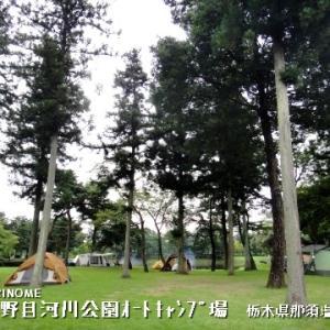 那須キャンプ!鳥野目河川公園オートキャンプ場