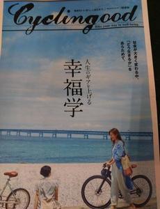 Cyclingood vol.25 来ました!