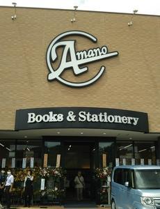 Book AMANOさんオープンしましたよ