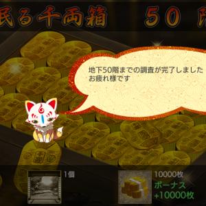 大阪城50階クリアー