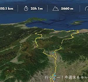 3連休810kmのキャンプ旅?