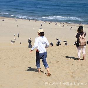 2019GW旅 鳥取砂丘を駆け降りろ!