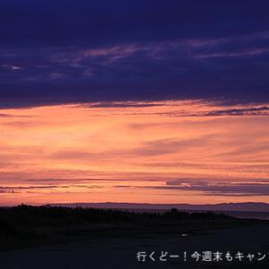 赤味がかった夕焼け写真
