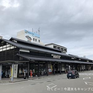 道の駅輪島と道の駅わっかないの共通点