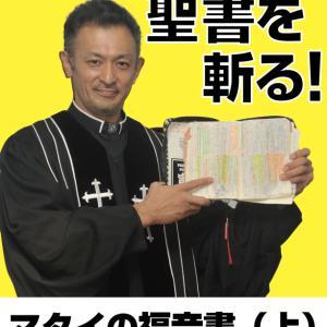 元極道牧師が聖書を斬る!書評