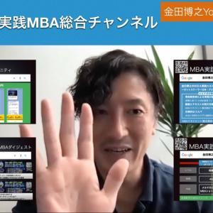 MBA総合チャンネル