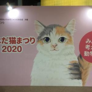 ちよだ猫まつり 2020
