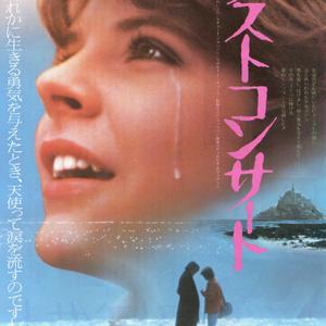 初めて映画を見て泣いた