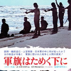 深作欣二監督監督が残してくれた作品「軍旗はためく下に」、今この映画が必要だと思います。