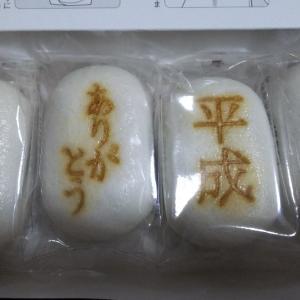 埼玉県行田市 十万石まんじゅう~映画「飛んで埼玉」より