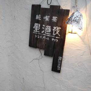 純喫茶 星港夜(シンガポールナイト)~私の本が読める店