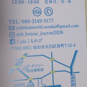 Cafeこもれび~私の本が読める店~
