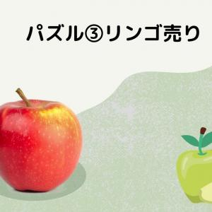 あのリンゴ売りはどこにいるのだろう?「パズル③リンゴ売り」