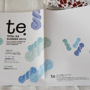 手作り季刊誌「te.」vol.54 Summer2015