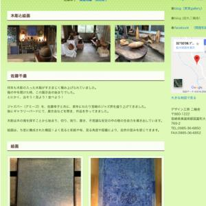 千幸祐和 家具とアート展!HP作品展2、