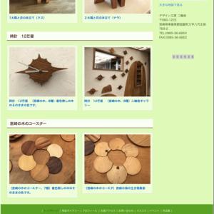 二輪舎HPに、時計12芒星、宮崎の木のコースターを掲載しました。