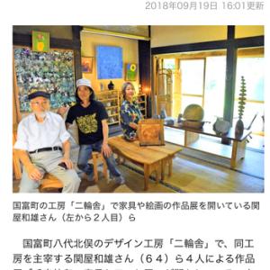 千幸祐和展!宮日新聞に掲載されました。