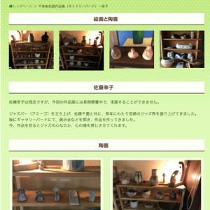 千幸祐和 家具とアート展 HP作品展