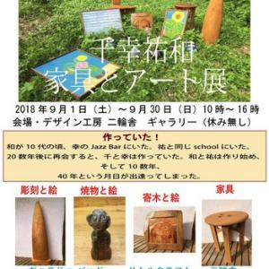 千幸祐和 家具とアート展からのお知らせ!