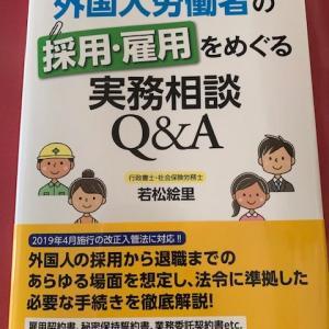 新著・発売と割引チラシご案内のお知らせ(外国人労働者の採用・雇用をめぐる実務相談Q&A)