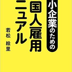 著作本が出版されます。(中小企業のための外国人雇用マニュアル)