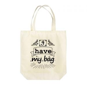 マイバッグ持ってます!の主張。