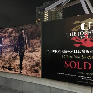 U2の来日公演を見にさいたまスーパーアリーナへ行ってきました!
