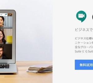 G Suite【66】Google MeetでWEB会議