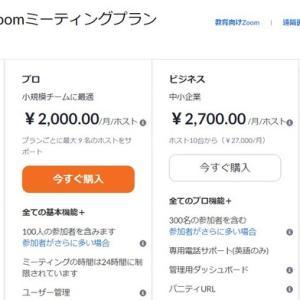 Zoomで40分以上のWEB会議は有料版の契約が必要です
