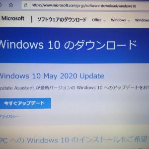 最新のWindows 10 May 2020 Update(2004)へ手動バージョンアップ