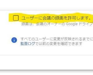 G Suite【67】Google MeetのWEB会議の録画方法