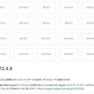 スマホトラブル【9】iPhone 6はiOS13が非対応なのでiOS12.4.8へ
