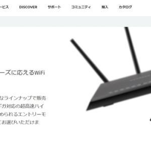 袋井市へWi-Fiの出張サポート|NETGEAR製ルータに接続できない