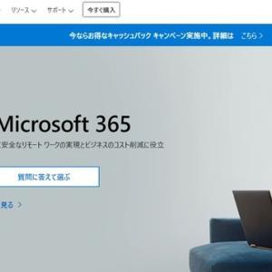 浜松市浜北区のお客様向けにMicrosoft 365契約&独自ドメイン接続を行います