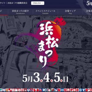 2021年度浜松まつりは、大幅に規模を縮小しての開催です