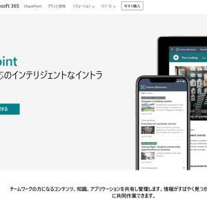 SharePoint(OneDrive)のデータアップロードが遅い・・・