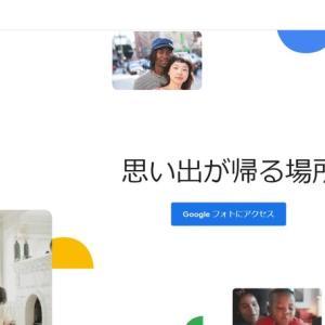 Googleについて【64】Googleフォトの容量無制限が終了、有料化へ