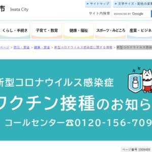 磐田市の新型コロナウイルスのワクチン接種|LINE予約も始まっています