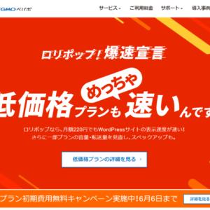 浜松市よりホームページ改定依頼|独自ドメインやメールサーバも新設します