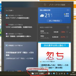 Windows 10のタスクバーに天気予報が突如登場!無効にする方法