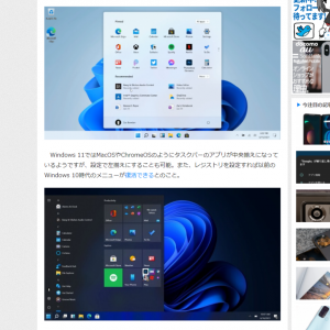 6/25にWindows 11が発表!?無料バージョンアップやパソコン性能も気になります