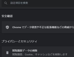 Chromeの「安全確認」ツールでセキュリティチェックを行いましょう