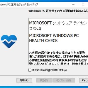 Windows 11の互換性アプリが再登場!自分のパソコンの互換性を事前に調べましょう