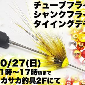 【店頭イベント】10/27(日)チューブフライ、シャンクフライ タイイングデモ開催!