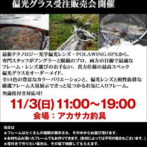 【イベント告知】ワークスゼロ偏光グラス受注会 ☆11月3日(日)開催☆