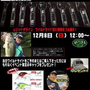 【イベント告知】12/8(日) レジットデザイン ストアイベント開催!