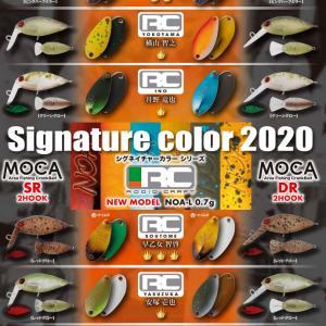 【新製品発売情報】ロデオクラフト 2020シグネイチャーカラー