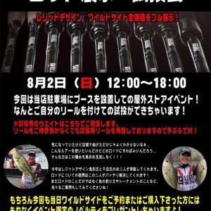 【イベント告知】8/2(日) レジットデザイン ストアイベント開催!