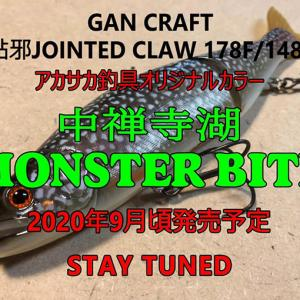 【オリカラ発売情報】ガンクラフト「ジョインテッドクロー 148F / 178F 」『中禅寺湖モンスターバイト』
