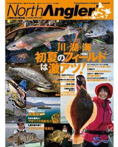 トラウトスプーンズラボ「匙-saji-」アカサカ釣具オリジナルカラー 本日の入荷案内